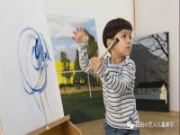 画画是一门艺术,是所有孩子在成长中沉淀人文素养的必修课