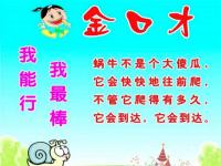 北京金口才加盟热线电话?北京金口才加盟流程有哪些?