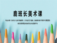 鹿班长美术课——从事3-16岁的少儿美术高端教育