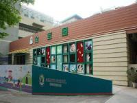 金宝园幼儿园