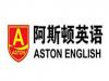 阿斯顿英语——专业英语教育连锁品牌