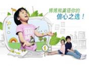 博博熊少儿英语——为儿童提供优质教育服务