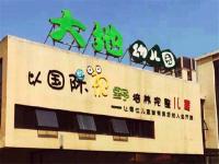 台湾大地幼儿园加盟费一般需要多少钱