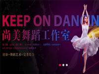 尚美舞蹈——着力于流行舞蹈和体育舞蹈的推广与培训