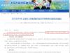 上海市教委规定,义务教育阶段的中小学生必须