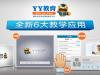 yy教育——全球的团队语音工具YY而推出的专