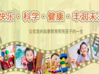 中国科学院幼儿园加盟条件是什么呢?