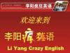 李阳疯狂英语教育培训机构加盟价值有哪些?