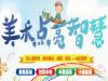蓝多奇国际少儿美术——中国高端美术教育品