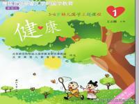 首都北京民办国学教育现状大纲