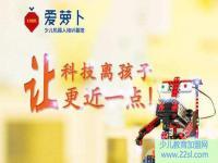 爱萝卜少儿机器人——致力于青少年机器人竞赛的发展