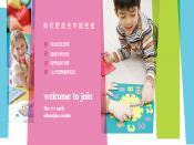 1+1早教——正规早教中心