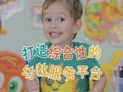 励德幼儿教育——国内一家具有较高知名度的