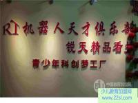 锐天机器人促进中国青少年科技创新能力水平提升