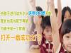 吉的堡少儿英语致力于3-12岁优质儿童教育
