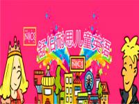 舒伯耐思儿童英语——专为中国儿童打造精品