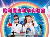 北京欧美思教育哈利魔法科学介绍