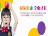新东方泡泡少儿教育——专注为3-12岁少年
