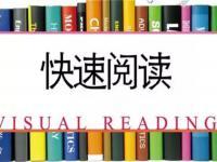 速读是一种特殊能力吗?理解和记忆是一样的吗?