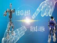 女孩子适合学机器人、编程、创客吗