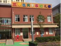 贝尔乐幼儿园