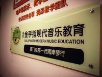余晓维金手指吉他教育——专业从事少儿吉他教学的大型全国连锁教育