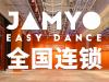 JAMYO街舞酱音乐舞蹈——一家创新型的街舞