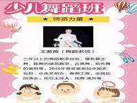 谢志伟:在少儿舞蹈教育事业中做一名吃苦耐劳的园丁!