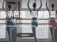 北京芭蕾世家——一个专业化的芭蕾舞学习平台