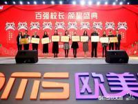 123教育科技峰会|素质教育机构年度颁奖盛典