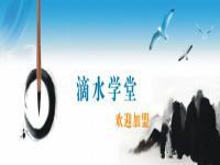 滴水学堂教育——从事中小学中文特长教育系列项目研发和市场推广的大型民办教育机构