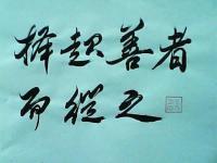 择其善者而从之的书法警句表达的含义