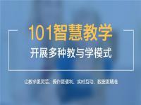 101智慧课堂——致力于小学、初中、高中网络家教的领先者