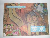 青岛八七美术艺术培训部介绍