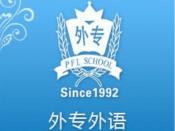 大山国际教育集团