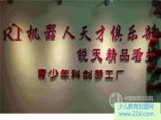 锐天机器人促进中国青少年科技创新能力水平