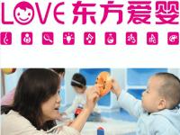东方爱婴加盟费多少钱?