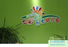 七彩阳光幼儿园——以幼儿为主体的探索性教