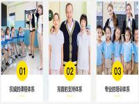 乐宁教育——外教英语培训行业的先驱者、上海外教口语的培训机构之一