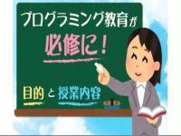 日本2020年将把编程引入全国小学的必修课