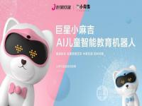 小麻吉AI儿童智能教育机器人介绍