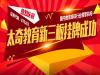 太奇奇记本——中国十大具有影响力教育品牌