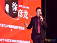 蒙古乌UP英语——海徐彦龙创业经历