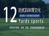 拾贰码体育——目前重庆最大规模的青训机构
