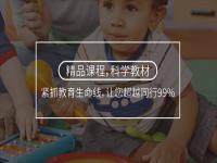 早极客早教——国内领先的国际早教定制平台,专注于早教中心的经营管理问题