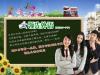 领先外国语——提供专业日语培训的培训机构