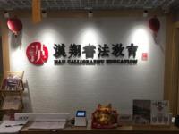 汉翔书法教育加盟吗?