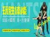 深圳市玩胜体育为2-15岁青少年提供身体运