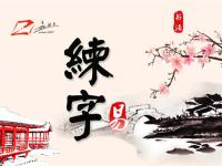 赵汝飞练字书法培训加盟费多少钱