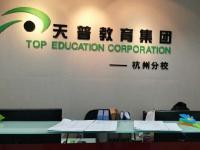 天普教育加盟